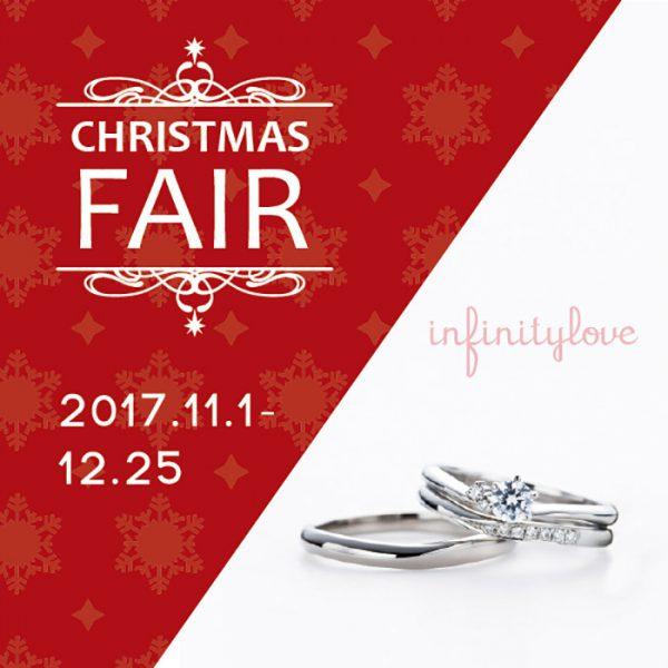 infinitylobeインフィニティラブクリスマスフェア2017