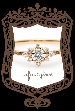 新潟結婚指輪・婚約指輪ブライダルジュエリーブランド Infinity(インフィニティ)